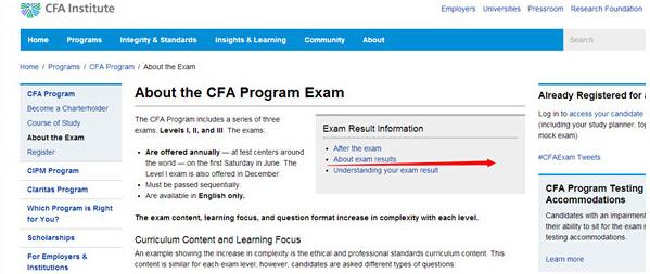 2016年CFA成绩查询方法1