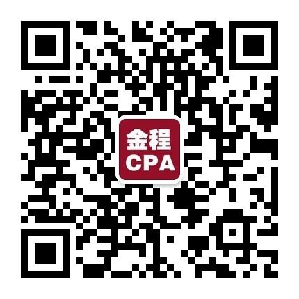 金程网校cpa微信