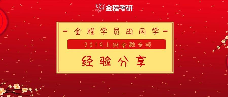 上海財經大學金融專碩A組經驗分享