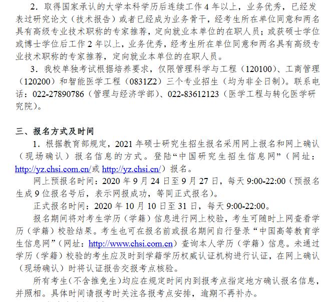 天津大学2021年招生简章