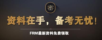 FRM免费资料