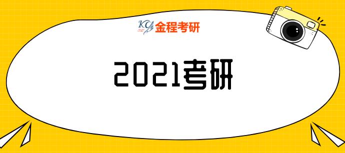 2021考研