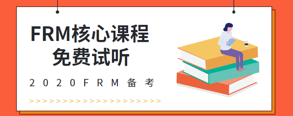 FRM免费试听课