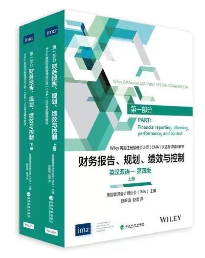 财务报告、规划、绩效与控制《CMA中文教材PART-1》