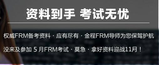 FRM备考资料免费领