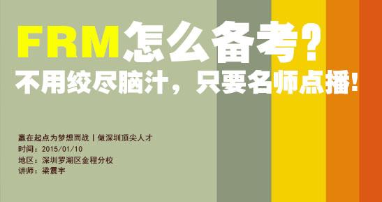 FRM备考深圳公开课