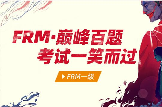 FRM一级百题