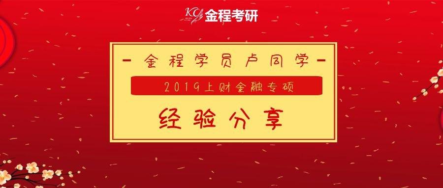 上海財經大學金融碩士(全球雙學位)