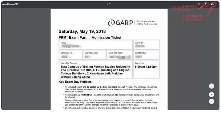 FRM準考證打印
