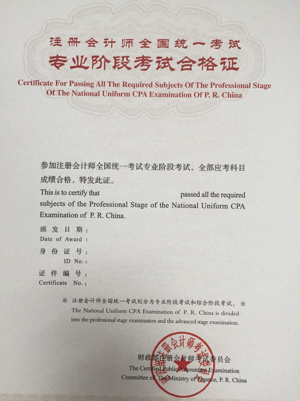 CPA专业阶段合格证.jpg