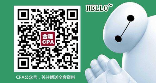 会计师qq群_CPA注册会计师【审计】重点+真题