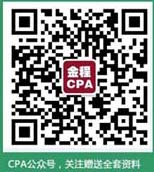 金程CPA二维码