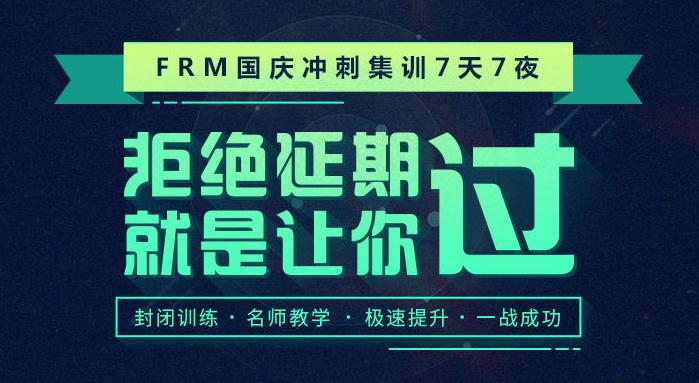 金程网校FRM