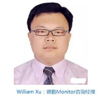 William Xu:德勤Monitor咨询经理