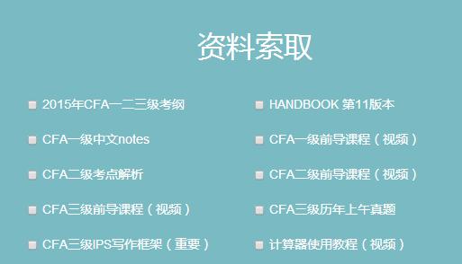 CFA资料索取
