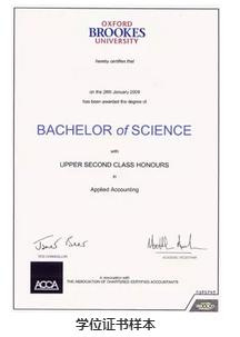 acca学位证书