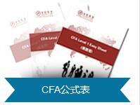 CFA公式表