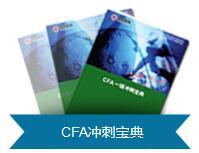CFA冲刺宝典