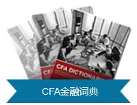 CFA金融词典