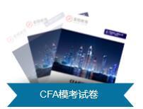 CFA模考试卷