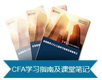 CFA学习指南课堂笔记