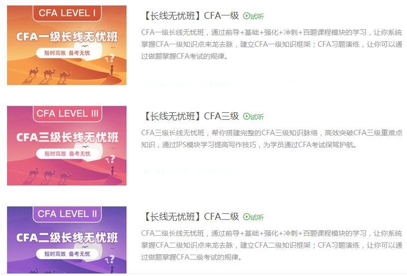 CFA一二三级试听课