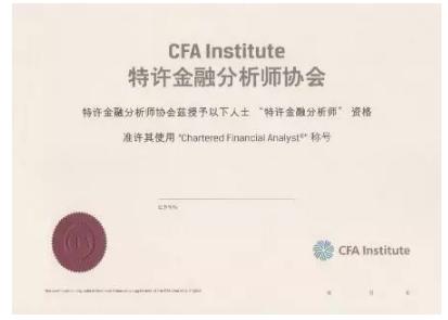 CFA中文证书