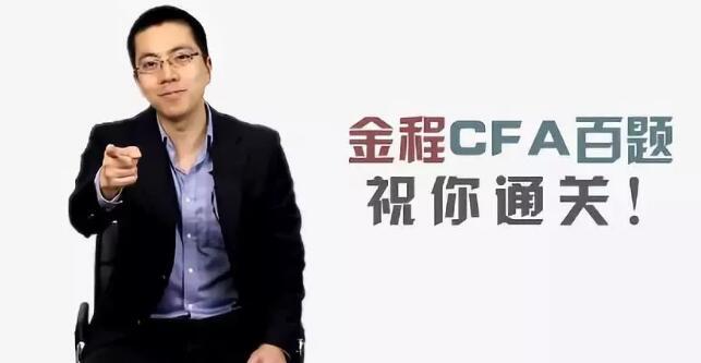 CFA百题