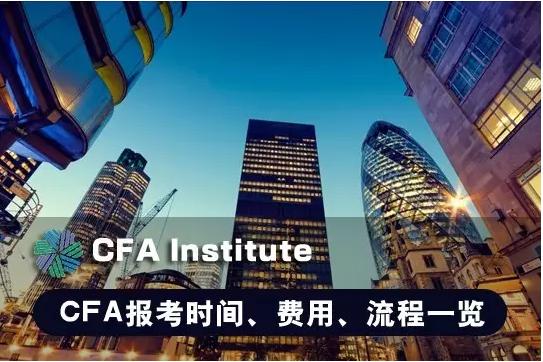 2019年6月CFA报名(一二三级)第一阶段报名截止至2018年10月10日