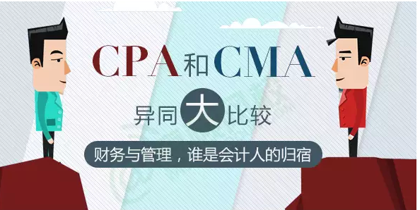cpa和cma异同大比较