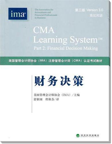CMA考试用书财务决策