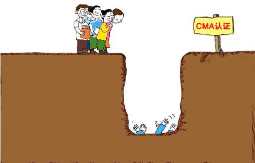CMA认证工作经验要求