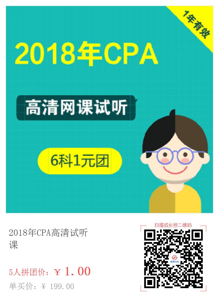 2018年CPA