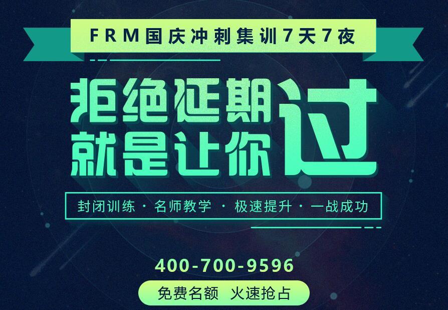 FRM国庆冲刺集训7天7夜