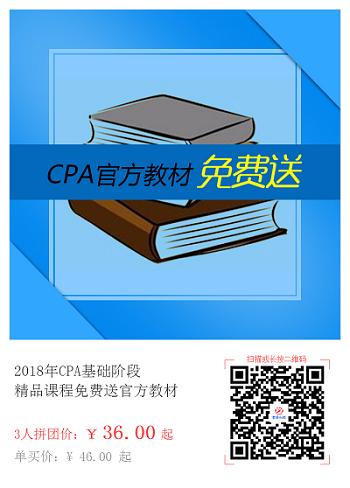 金程CPA2018购课送2018CPA官方教材