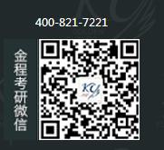 考研微信二维码