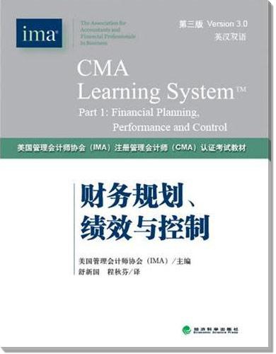CMA中文教材Part1