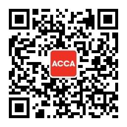 ACCA微信