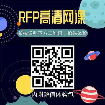 RFP高清網課