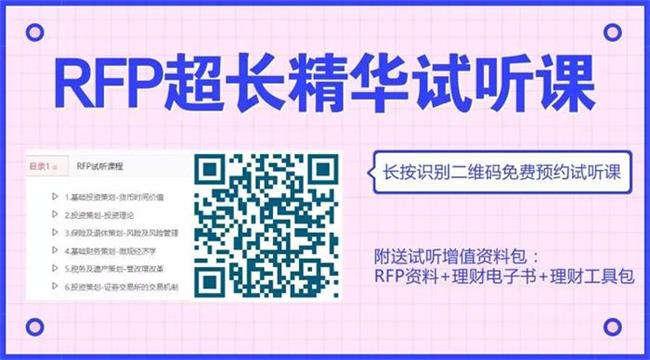 RFP超長精華試聽課