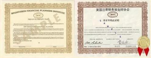 RFP证书