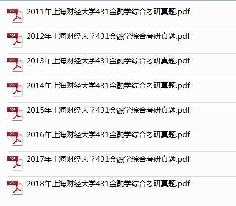 上海财经大学金融专硕真题