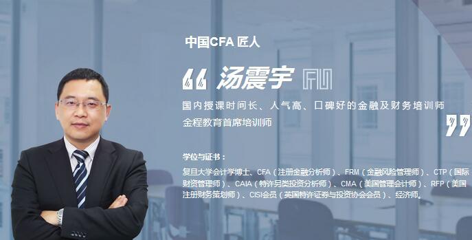 金程CFA明星师资