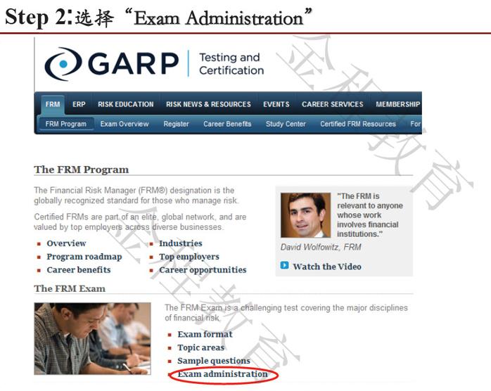 FRM证书申请步骤3