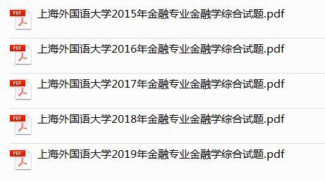 上海外國語大學金融專碩真題