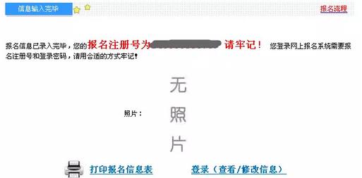 信息输入完毕后,会自动生成报名注册号,一定要牢记自己的注册号