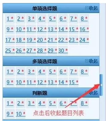 點擊題號列表右側的藍色按鈕,可以隱藏題號列表,增加試題區可視區域