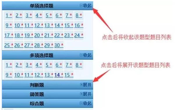 """點擊""""收起""""或""""展開""""按鈕可以收起或展開該題型題目列表。"""