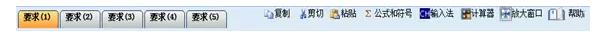 答題區輔助工具欄(如下圖所示)