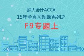 """肆大会计ACCA""""15年全真习题课系列之F9专题上"""""""